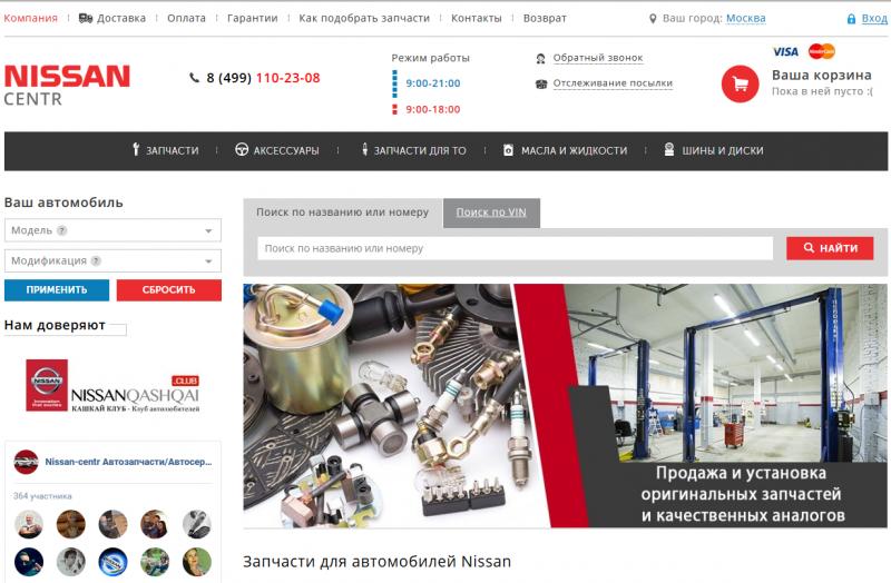 В 2015 году мы приступили к созданию еще одного сайта, по продаже запчастей  - https   www.nissan-centr.ru , наверное, самого сложного и интересного, ... 41358fb2047
